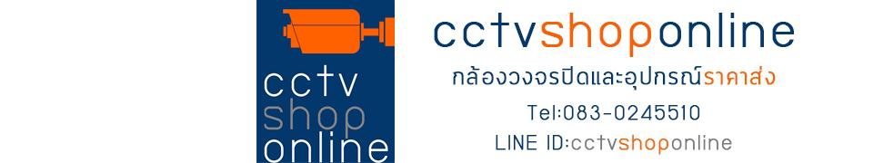 cctvshoponline