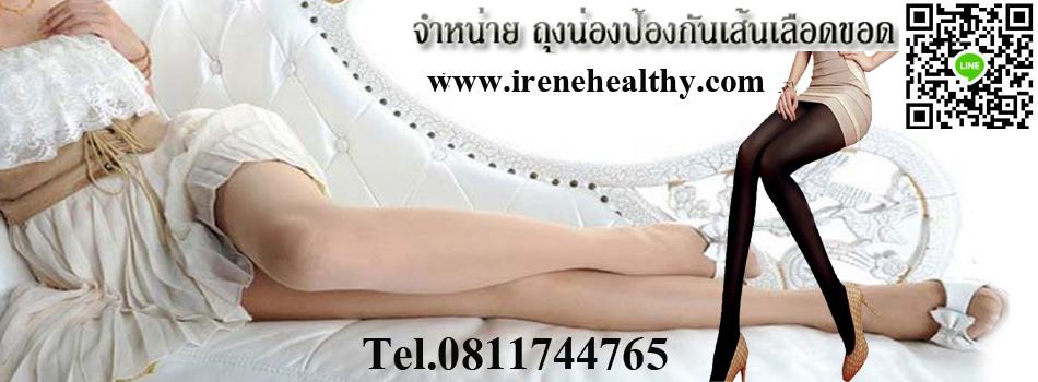 irene healthy