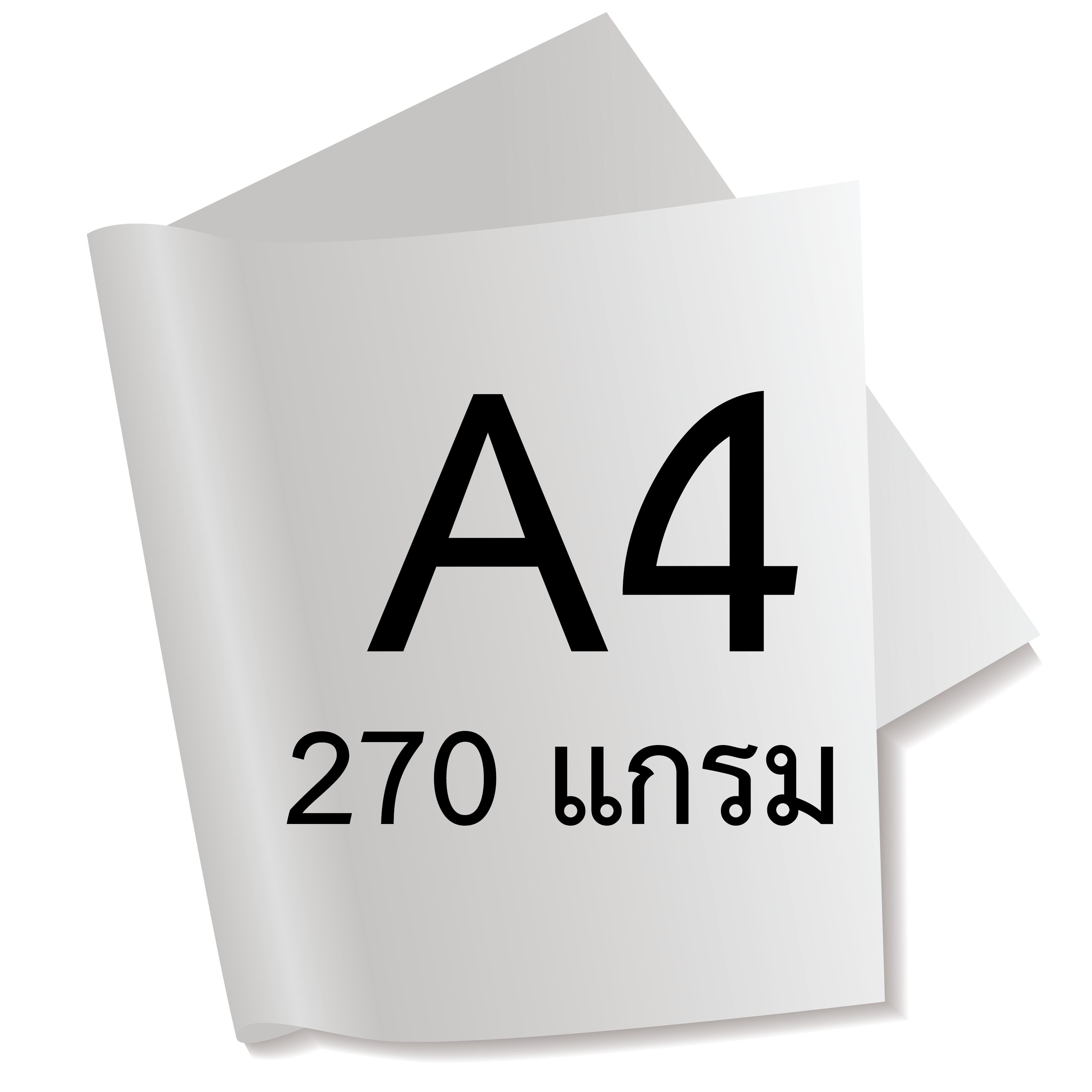 กระดาษอาร์ตการ์ดมัน 1 หน้า 270 แกรม/A4 (500 แผ่น)