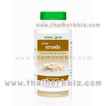 ยาแคปซูลกวาวเครือขาว อ้วยอันโอสถ เฮอร์บัลวัน Herbal One