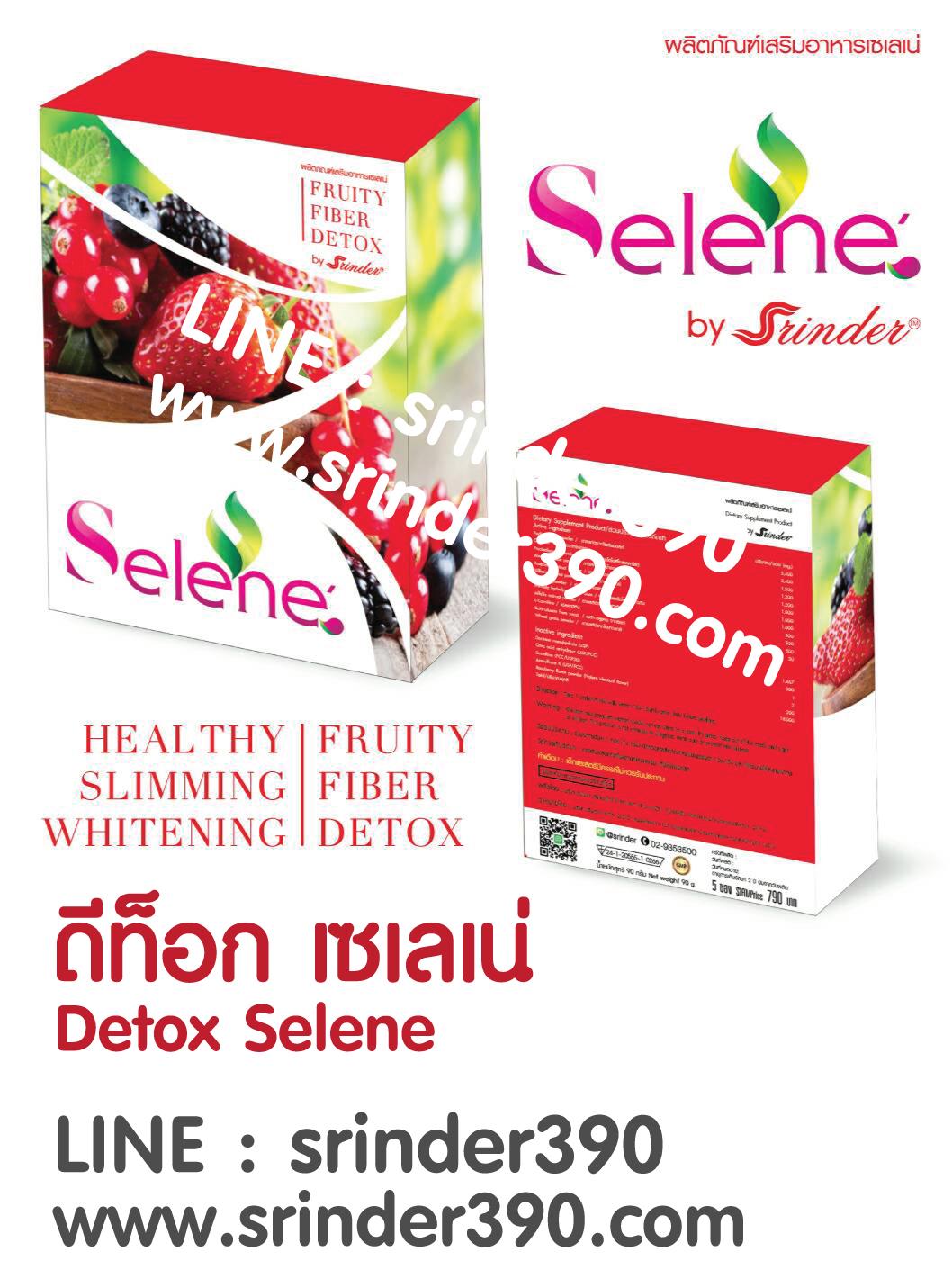 ผลิตภัณฑ์ ดีท็อก เซเลเน่ Detox Selene