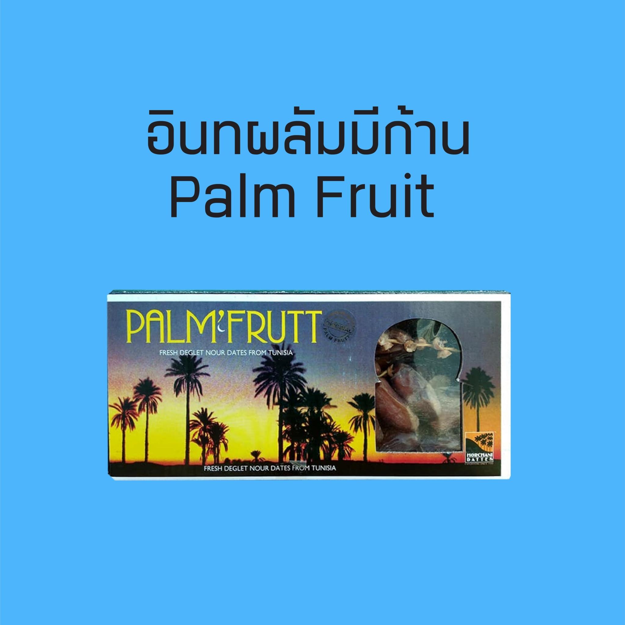 อินทผลัม แบบ ปาล์มฟรุต PALM FRUIT 400 กรัม