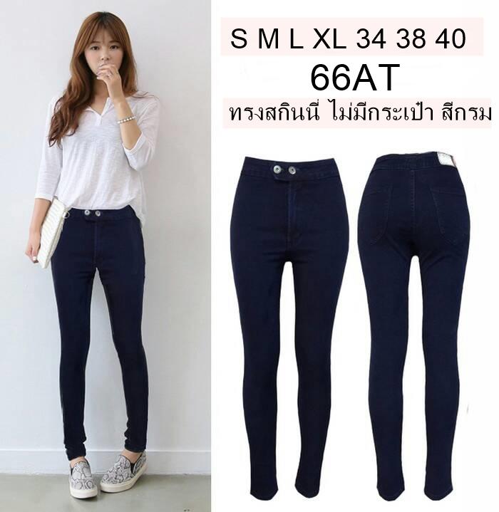 กางเกงยีนส์เอวสูง ซิบ ทรงสกินนี่ไม่มีกระเป๋าหน้า สีกรม มี SIZE S,M,L,XL 34 38 40