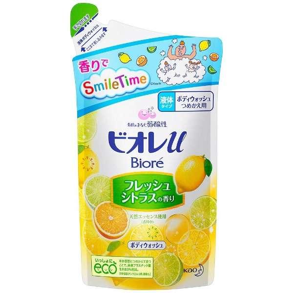 Biore Fresh Citrus body wash แบบถุงเติม 380 ml. สบู่อาบน้ำกลิ่นซิทรัสที่หอมสดชื่น หอมมากๆๆๆๆๆ สดชื่นมากๆๆๆๆ พร้อมบำรุงผิวในตัว จากญี่ปุ่นค่ะ สำเนา