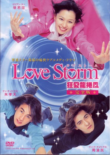 Love Storm พายุหมุนลุ้นรัก 10 แผ่น DVD พากย์ไทย