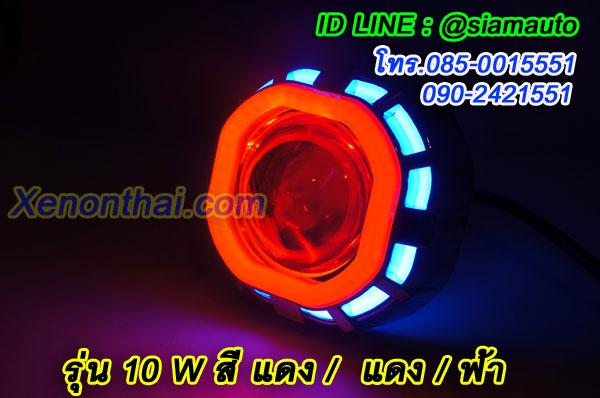 ไฟโปรเจคเตอร์รถมอเตอร์ไซค์แบบ LED รุ่น 10 วัตต์ ทรงเหลี่ยม สีแดง ฟ้า