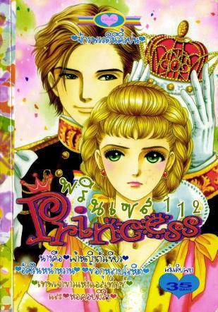 การ์ตูน Princess เล่ม 112