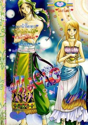 การ์ตูน Magic Love เล่ม 4