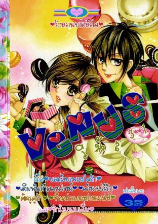 การ์ตูน Venus เล่ม 31