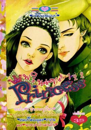 การ์ตูน Princess เล่ม 122
