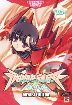 Twinkle Saver Nova ชมรมสาวน้อยผู้พิทักษ์ เล่ม 3