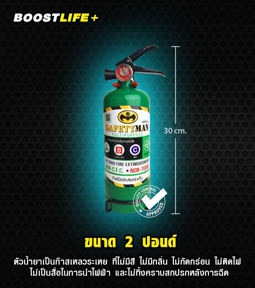 """ถังดับเพลิง """"สีเขียว"""" สารสะอาด BF2000 ขนาด (2 ปอนด์) ดับไฟ A B C"""