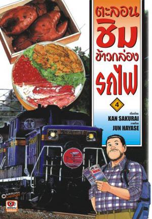ตะลอนชิมข้าวกล่องรถไฟ เล่ม 4