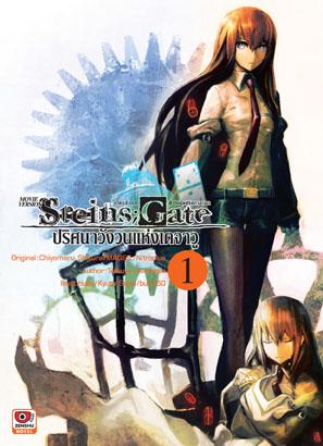 [NOVEL] Steins;Gate ปริศนาวังวนแห่งเดจาวู เล่ม 1