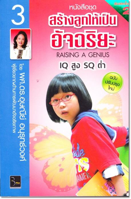 สร้างลูกให้เป็นอัจฉริยะ เล่มที่ 3 IQ สูง SQ ต่ำ ผศ.ดร.อุษณีย์ อนุรุทธ์วงศ์ เขียน (พิมพ์ครั้งที่ 2) กรกฎาคม 2553