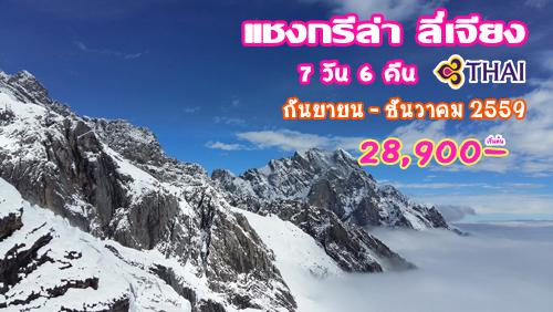 คุนหมิง แชงกรีล่า 7วัน 6คืน (Thai Airways)