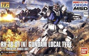 10001 HG010 Local Type Gundam 2000 yen