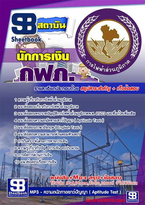 สรุปแนวข้อสอบนักการเงิน กฟภ. การไฟฟ้าส่วนภูมิภาค ปี 2561