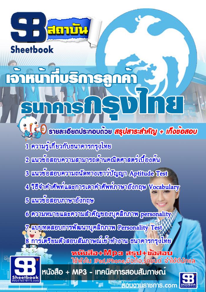 รวมแนวข้อสอบเจ้าหน้าที่บริการลูกค้า ธนาคารกรุงไทย NEW