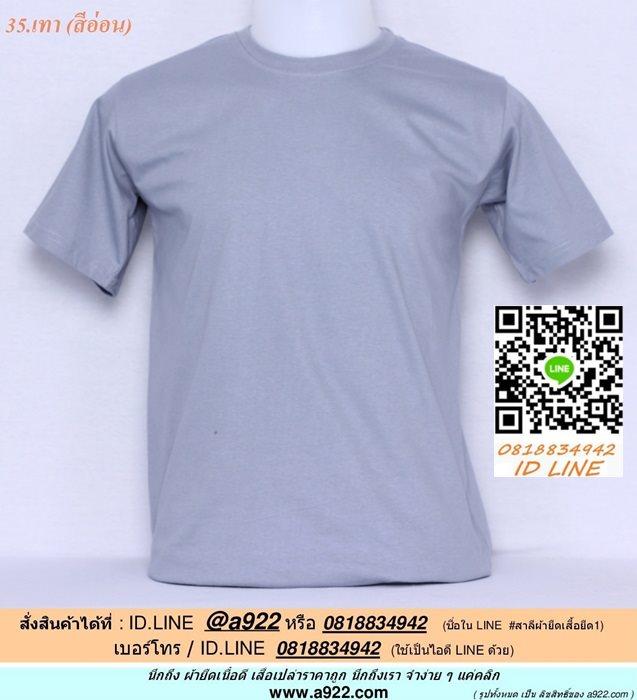 J.เสื้อเปล่า เสื้อยืดสีพื้น สีเทา ไซค์ขนาด 42 นิ้ว