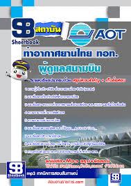 แนวข้อสอบผู้ดูแลสนามบิน ท่าอากาศยานไทย (ทอท) AOT