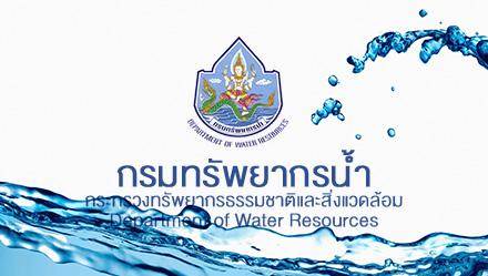 สรุปรวมแนวข้อสอบนักวิชาการพัสดุ กรมทรัพยากรน้ำ