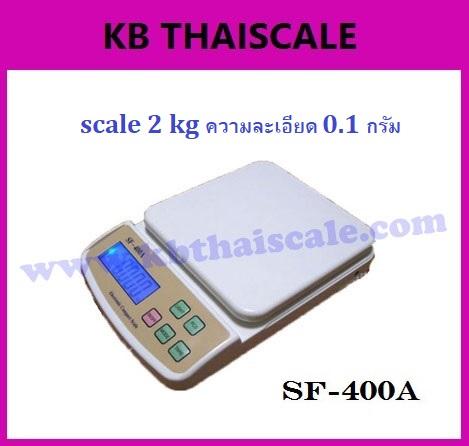 ตาชั่งดิจิตอล เครื่องชั่งดิจิตอล เครื่องชั่งอาหาร Digital balance scale ขนาด 2kg ความละเอียด 0.1g SF-400A ราคาถูก