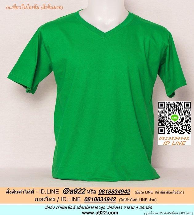 M.เสื้อยืดคอวี เสื้อเปล่า เสื้อยืดสีพื้น สีเขียวไมโลเข้ม ไซค์ขนาด 48 นิ้ว