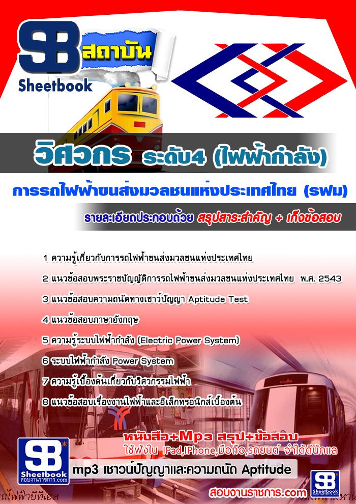 รวมแนวข้อสอบวิศวกรไฟฟ้ากำลัง ระดับ4 รฟม. การรถไฟฟ้าขนส่งมวลชนแห่งประเทศไทย