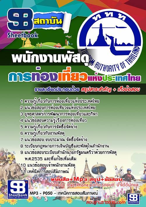คู่มือเตรียมสอบพนักงานพัสดุ การท่องเที่ยวแห่งประเทศไทย