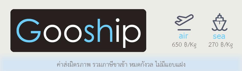 GooShip