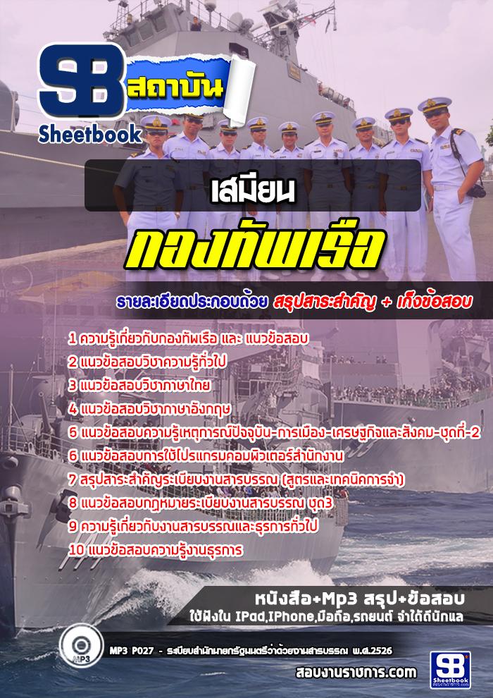 คู่มือเตรียมสอบเสมียน กองทัพเรือ