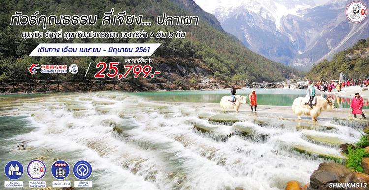 SSH SHMUKMG13 ทัวร์ คุณธรรม ลี่เจียง...ปลาเผา คุนหมิง ต้าหลี่ ภูเขาหิมะมังกรหยก แชงกรีล่า 6 วัน 5 คืน บิน MU