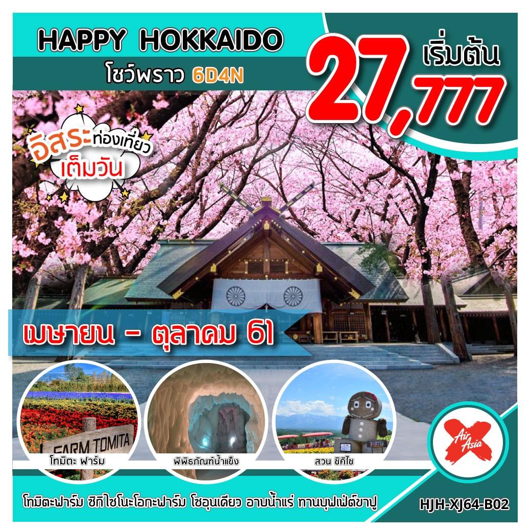 HPT HJH-XJ64-B02 ทัวร์ ญี่ปุ่น ฮอกไกโด HAPPY HOKKAIDO โชว์พราว 6 วัน 4 คืน บิน XJ
