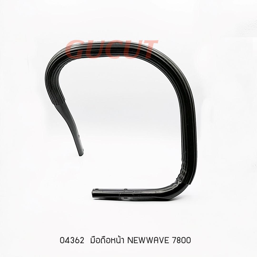 มือถือหน้า NEWWAVE 7800