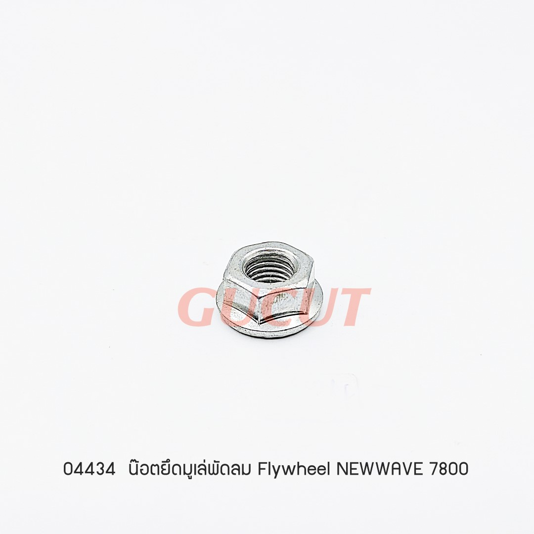 น๊อตยึดมูเล่พัดลม Flywheel NEWWAVE 7800