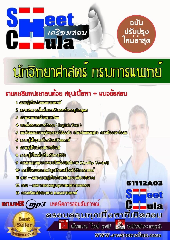 ((#อัพดท#))แนวข้อสอบ นักวิทยาศาสตร์ กรมการแพทย์