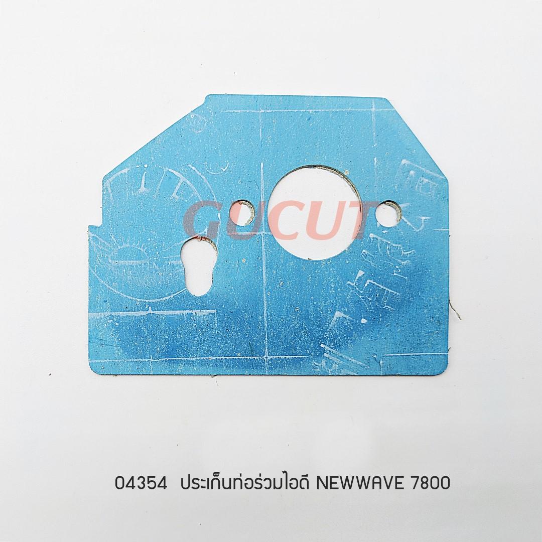 ประเก็นท่อร่วมไอดี NEWWAVE 7800