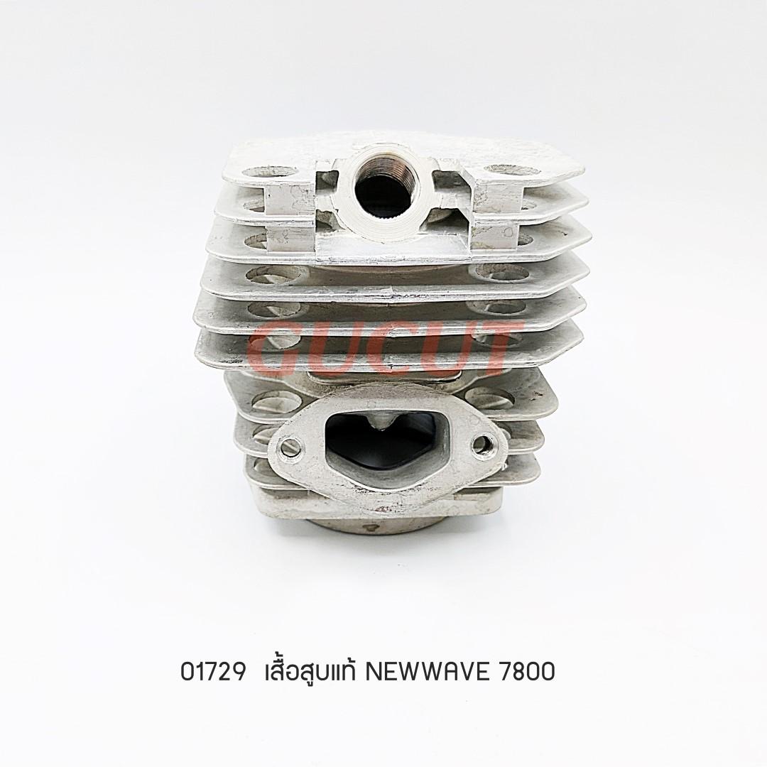 เสื้อสูบแท้ NEWWAVE 7800