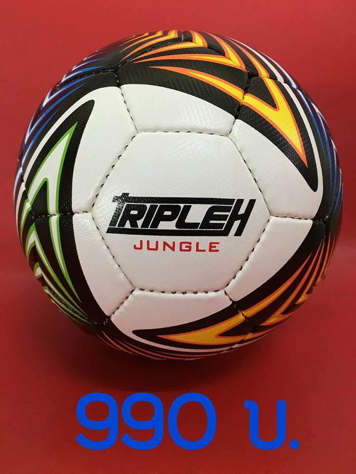 ลูกฟุตบอล H3 JUNGLE