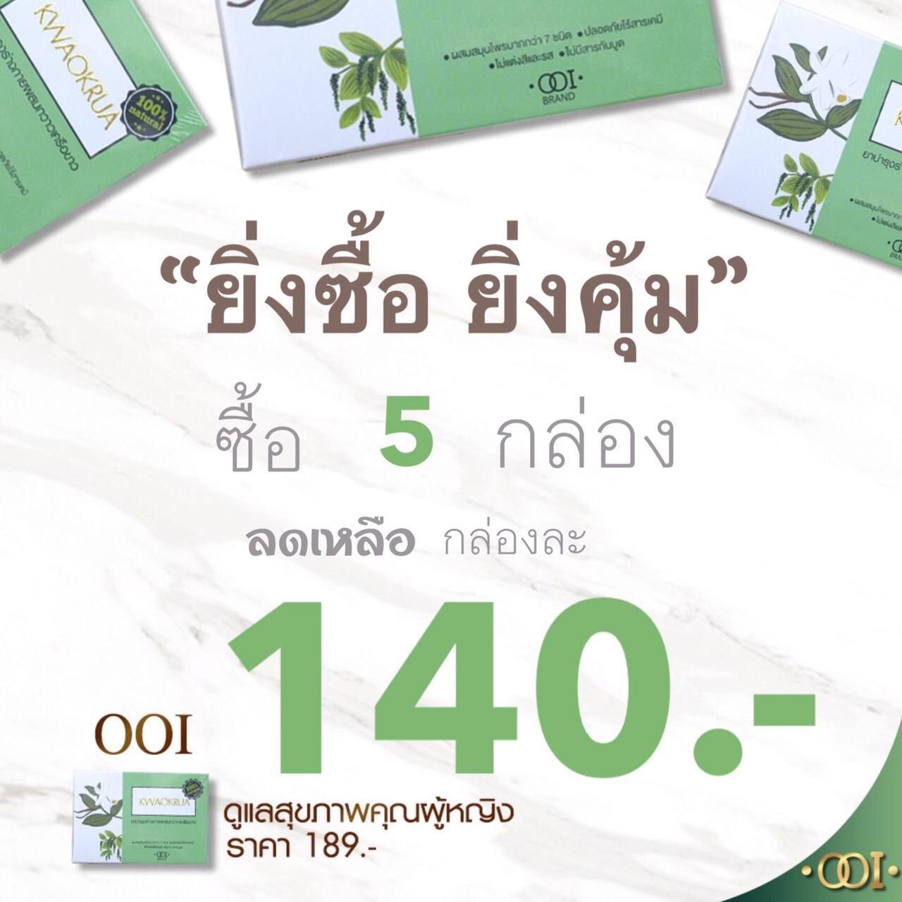 OOI Thailand Fit Fuu Firm ราคา 5 กล่อง
