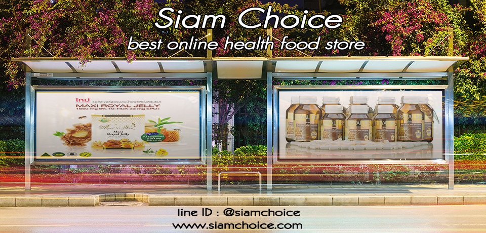 siamchoice