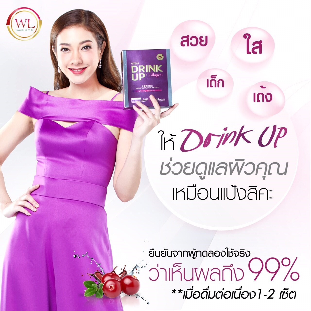 wiwa drink up collagen