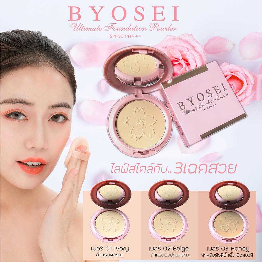 Byosei Ultimate Foundation Powder SPF30 PA+++ No.2. Beige ผิวปานกลาง ขาวเหลือง