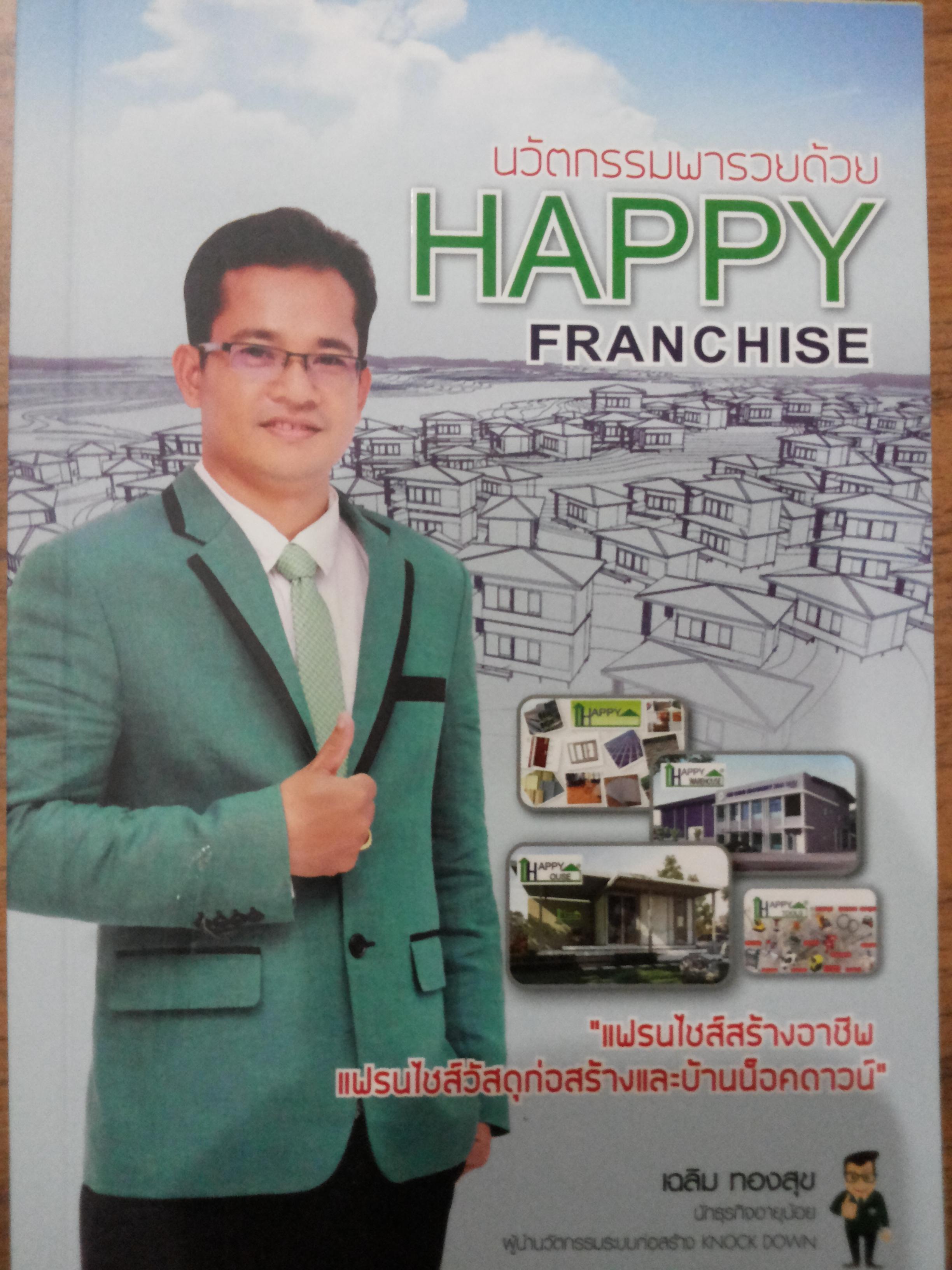 นวัตกรรมพารวยด้วย HAPPY FRANCHISE