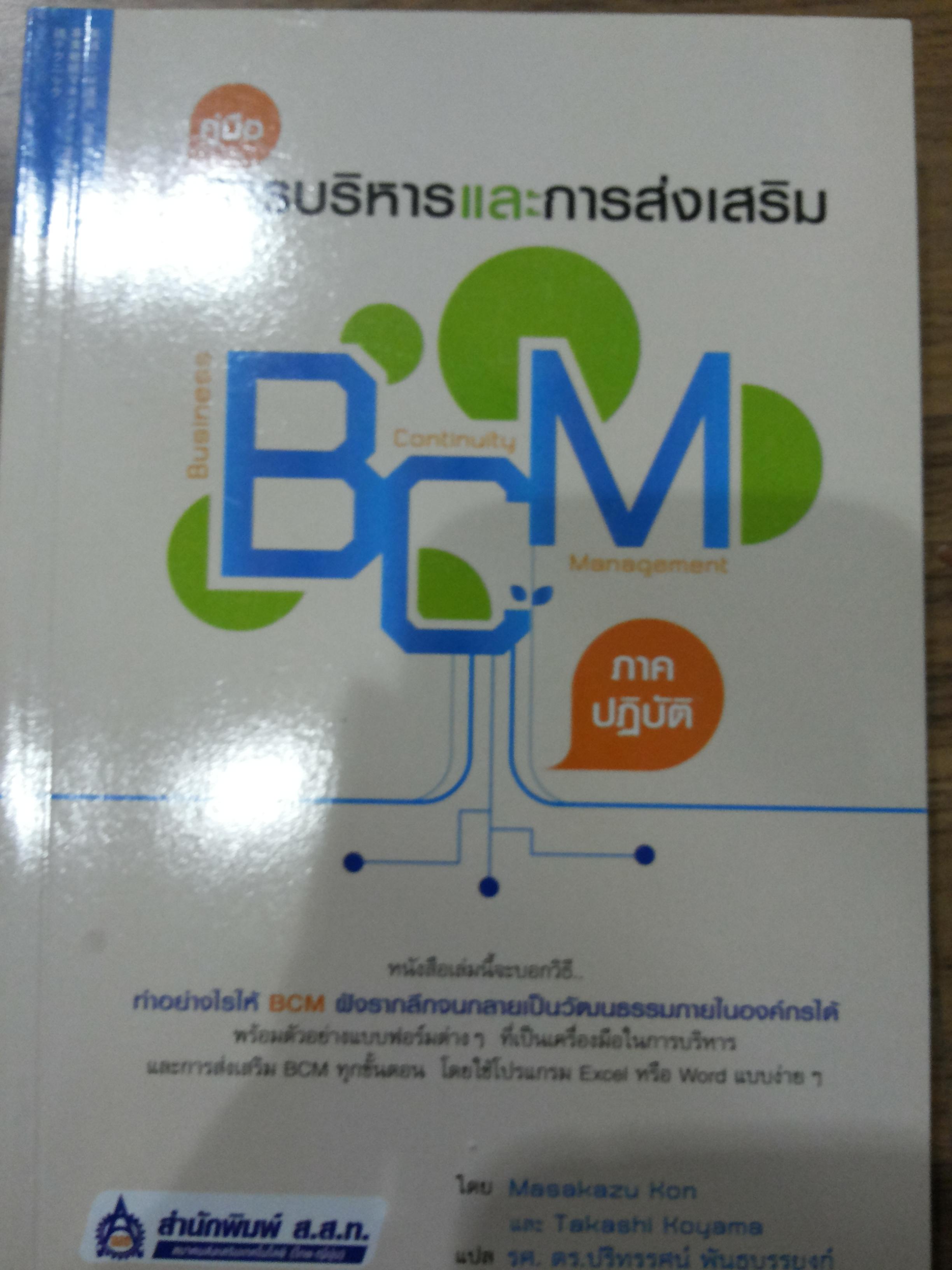 คู่มือการบริหารและการส่งเสริม BCM ภาคปฏิบัติ