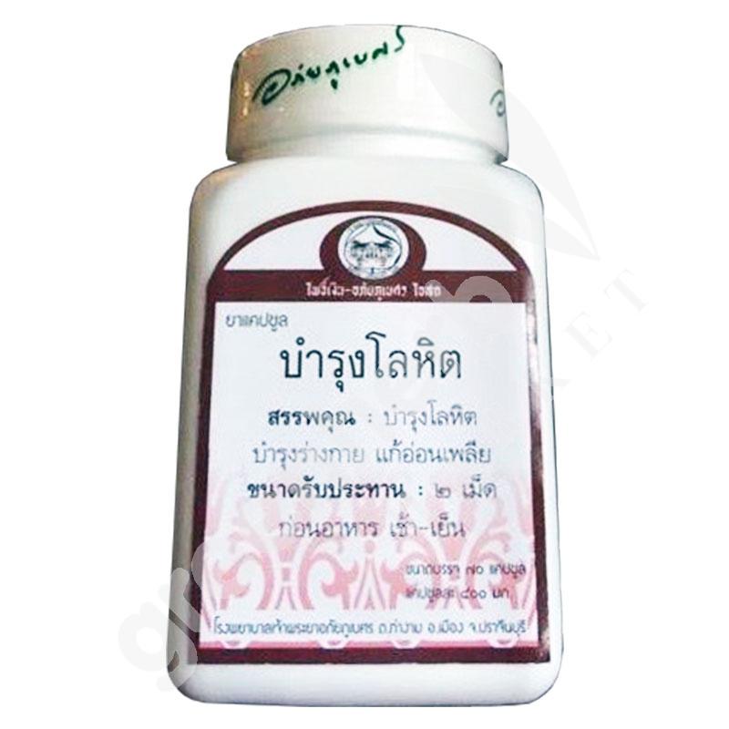 ยาแคปซูลบำรุงโลหิต (400 มก. 70 แคปซูล) ร้านยาไทยโพธิ์เงิน - อภัยภูเบศร โอสถ