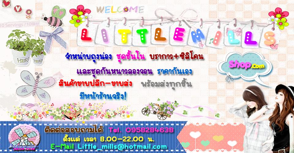 littlemills shop