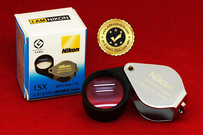 กล้องส่องพระ Nikon FullHD 15x18mm สีเงินโครเมี่ยม