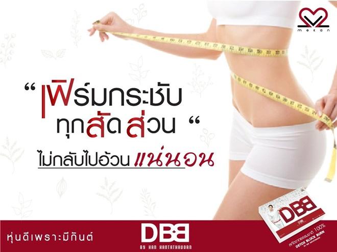 dbb กระชับสัดส่วน